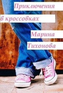 """Книга. """"Приключения в кроссовках"""" читать онлайн"""