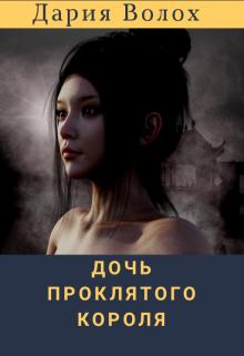 "Книга. ""Дочь проклятого короля"" читать онлайн"