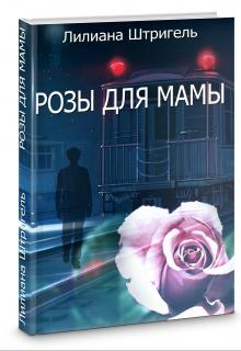 """Книга. """"Розы для мамы"""" читать онлайн"""
