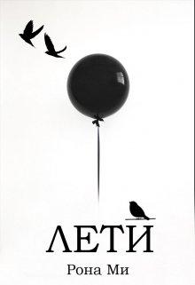"Книга. ""Лети"" читать онлайн"
