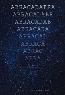 "Книга. ""Abracadabra"" читать онлайн"