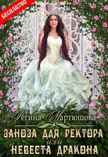 """Книга. """"Заноза для ректора, или невеста дракона"""" читать онлайн"""