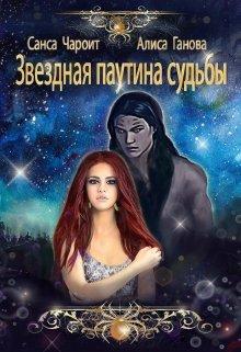 """Книга. """"Звёздная паутина судьбы"""" читать онлайн"""