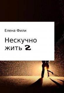 """Книга. """"Нескучно жить 2"""" читать онлайн"""