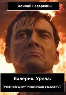 "Книга. ""Валерик. Урела."" читать онлайн"