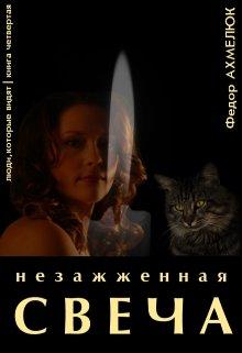 """Книга. """"Незажженная свеча"""" читать онлайн"""