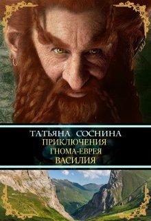 """Книга. """"Приключения гнома-еврея Василия"""" читать онлайн"""