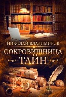 "Книга. ""Сокровищница тайн"" читать онлайн"