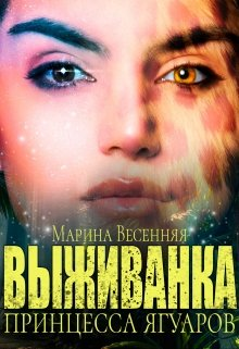 """Книга. """"Выживанка. Принцесса ягуаров"""" читать онлайн"""
