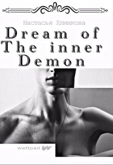 "Книга. ""Dream of the inner demon"" читать онлайн"