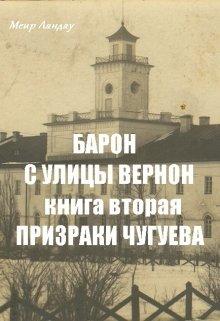 """Книга. """"Барон с улицы Вернон. Книга вторая. Призраки Чугуева"""" читать онлайн"""