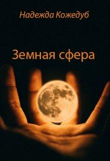 """Книга. """"Земная сфера"""" читать онлайн"""