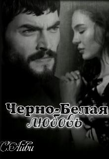 """Книга. """"Черно-Белая любовь"""" читать онлайн"""