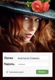 """Книга. """"Логин/пароль"""" читать онлайн"""