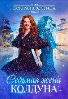 """Книга. """"Седьмая жена колдуна - 1"""" читать онлайн"""