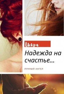 "Книга. ""Искра. Надежда на счастье"" читать онлайн"