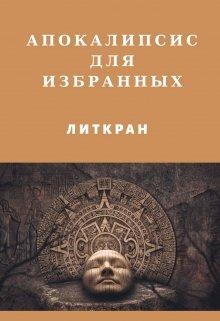 """Книга. """"Апокалипсис для избранных"""" читать онлайн"""