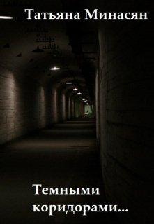 "Книга. ""Темными коридорами..."" читать онлайн"