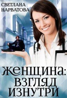 """Книга. """"2. Женщина: взгляд изнутри."""" читать онлайн"""