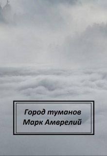 """Обложка книги """"Город туманов"""""""