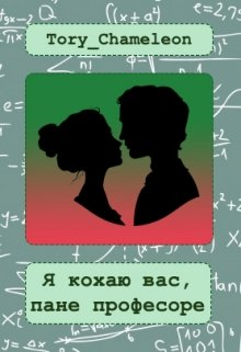 "Книга. ""Я кохаю Вас, пане професоре"" читати онлайн"