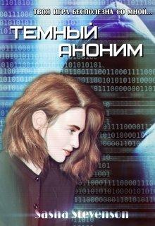"""Книга. """"Темный Аноним"""" читать онлайн"""