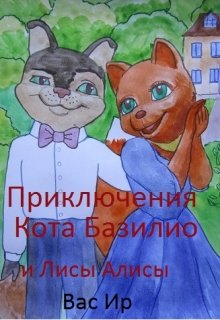 """Книга. """"Приключения Кота Базилио и Лисы Алисы"""" читать онлайн"""