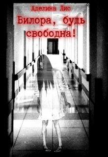 "Книга. ""Вилора, будь свободна!"" читать онлайн"