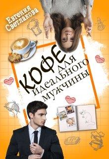"""Книга. """"Кофе для идеального мужчины"""" читать онлайн"""