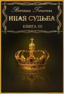 """Книга. """"Иная судьба Книга 3 """" читать онлайн"""