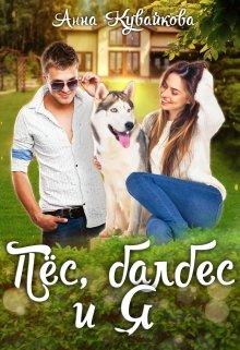"""Книга. """"Пёс, балбес и Я"""" читать онлайн"""