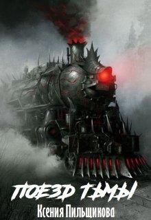 """Обложка книги """"Поезд Тьмы"""""""