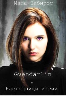 """Книга. """"Гвендарлин"""" читать онлайн"""