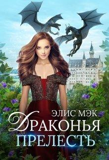 """Книга. """"Драконья прелесть"""" читать онлайн"""