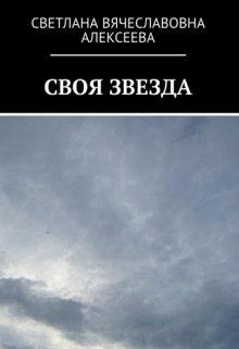 "Книга. ""Своя Звезда"" читать онлайн"