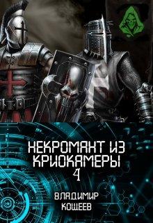 """Книга. """"Некромант из криокамеры 4"""" читать онлайн"""