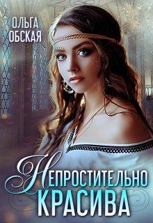 """Книга. """"Непростительно красива, или Лекарство Его Высочества"""" читать онлайн"""