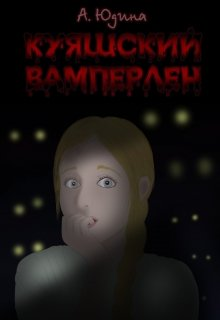 "Книга. ""Куяшский Вамперлен"" читать онлайн"