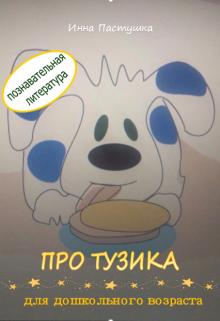 "Книга. ""Истории про Тузика"" читать онлайн"