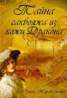 "Книга. ""Тайна саквояжа из кожи дракона"" читать онлайн"