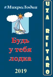 "Книга. ""Будь у тебя лодка"" читать онлайн"