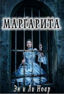 "Книга. ""Маргарита"" читать онлайн"