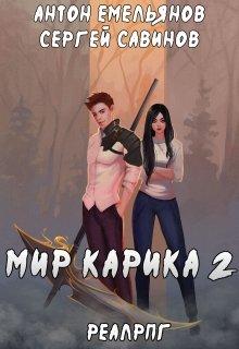 """Книга. """"Мир Карика 2. Первый поход"""" читать онлайн"""