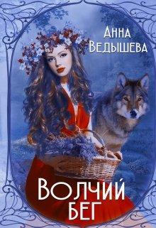 "Книга. ""Волчий бег"" читать онлайн"