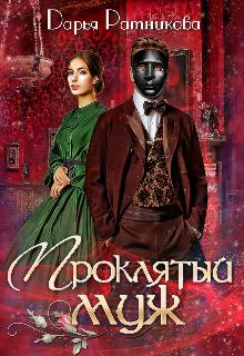 "Книга. ""Проклятый муж"" читать онлайн"
