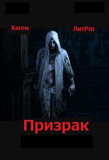 """Книга. """"Призрак(черновик)"""" читать онлайн"""