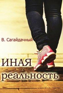 """Книга. """"Иная реальность"""" читать онлайн"""