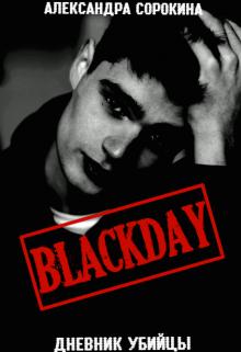 """Книга. """"Blackday: Дневник Убийцы"""" читать онлайн"""