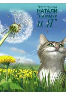 """Книга. """"Ля`ммур и Я (1)"""" читать онлайн"""