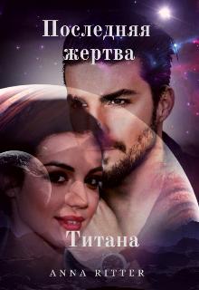 "Книга. ""Последняя жертва Титана"" читать онлайн"